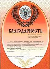 """Благодарность от ООО """"Лесстройторг"""""""