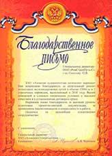 """Благодарность от ЗАО """"Азовская судоремонтная компания"""""""