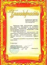 """Благодарность от ООО """"Новошипстрой"""""""