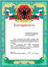 """Благодарность от ООО """"Торговый дом ВВВ"""""""