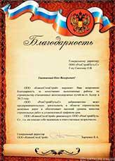"""Благодарность от ООО """"КавказСпецСтрой"""""""