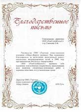 """Благодарность от ООО """"Торговая инвестиционная компания """"Абрау-Дюрсо"""""""