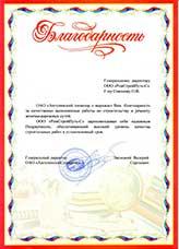 """Благодарность от ОАО """"Ангелинский элеватор"""""""