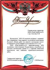 """Благодарность от ЗАО """"Успенский сахарник"""""""