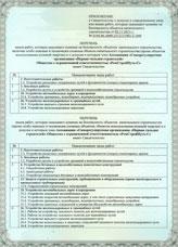 Приложение к свидетельству(лист1)