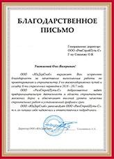 "ООО ""ЮгДорСнаб"""
